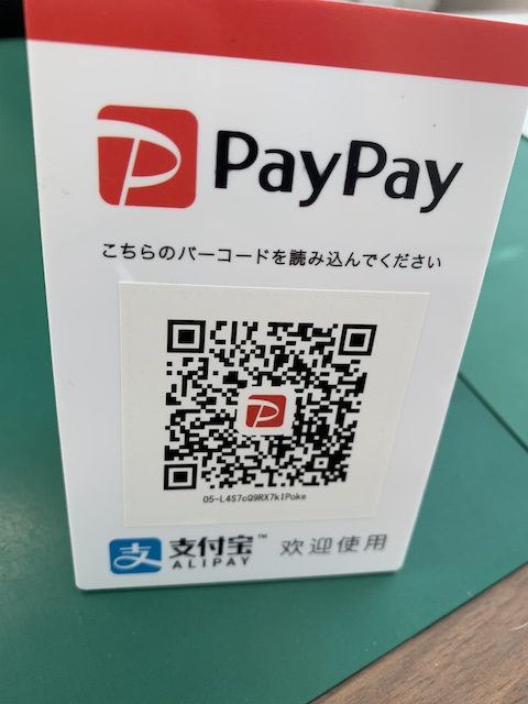 iPhone修理の成田也中目黒店でPayPay利用できます。
